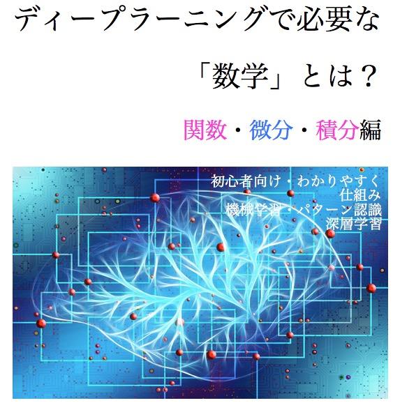 ディープラーニング 深層学習 数学 おすすめ 本