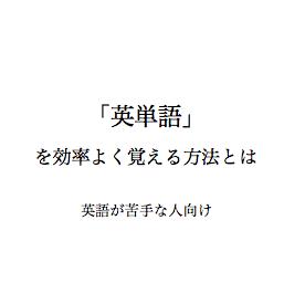 フォニックス 英単語 覚え方