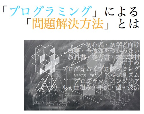 プログラミング 問題解決 方法 初心者 初学者向け 概要 全体像 教科書 参考書 本 教材 おすすめ プログラム プログラミング アルゴリズム プログラマ エンジニア ツール 仕組み 手法 型 技法 2
