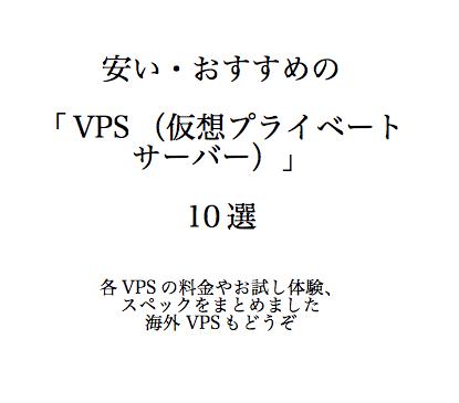 安い おすすめ VPS root権限 海外