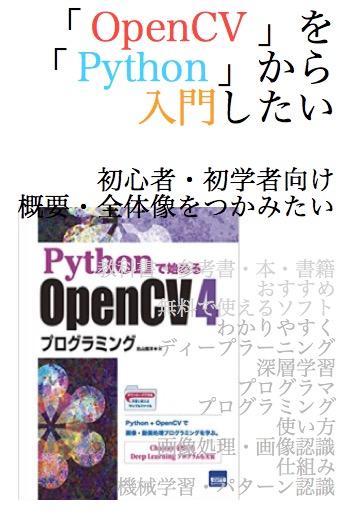 OpenCV 画像 認識 入門 本 書籍 python インストール 使い方 opencvとは ダウンロード 参考書 おすすめ 2