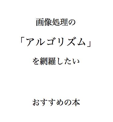画像処理 アルゴリズム おすすめ 本 書籍