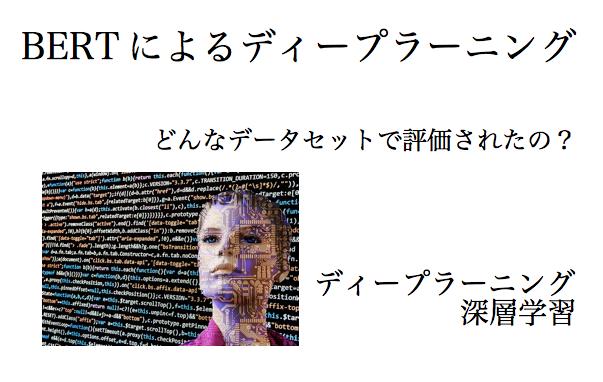 BERT ディープラーニング 深層学習 自然言語処理 データセット
