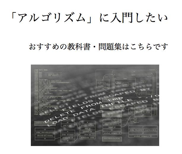 アルゴリズム 入門 おすすめ 本 教科書 参考書
