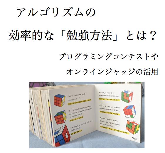 アルゴリズム 勉強 勉強方法 おすすめ 本 教科書 参考書 プログラミング プログラミングコンテスト オンラインジャッジ