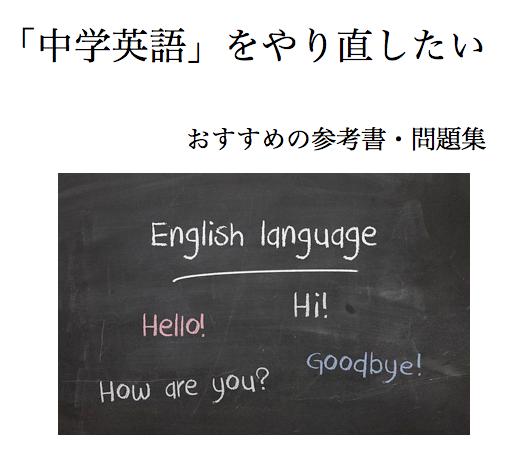 中学英語 大人 英語 やり直し2