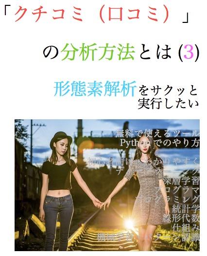 形態素解析 とは mecab web ツール python エンジン オンライン 無料 サイト サービス chasen janome juman kuromoji oss sudachi sen 分かち書き 日本語 2