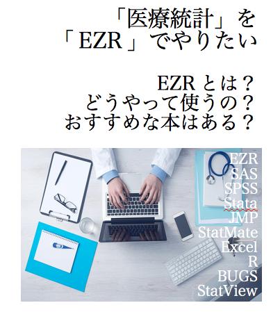医療統計 EZR