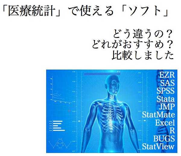 医療統計 ソフト 比較 EZR SAS SPSS Stata JMP StatMate Excel エクセル R BUGS StatView 本 おすすめ