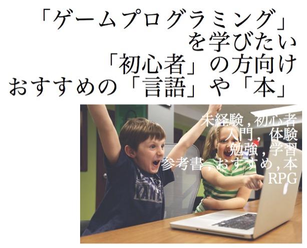 ゲームプログラミング 初心者 言語 おすすめ 本 2