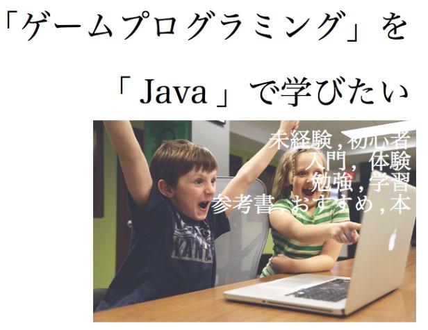 ゲームプログラミング Java 入門 おすすめ 本 2