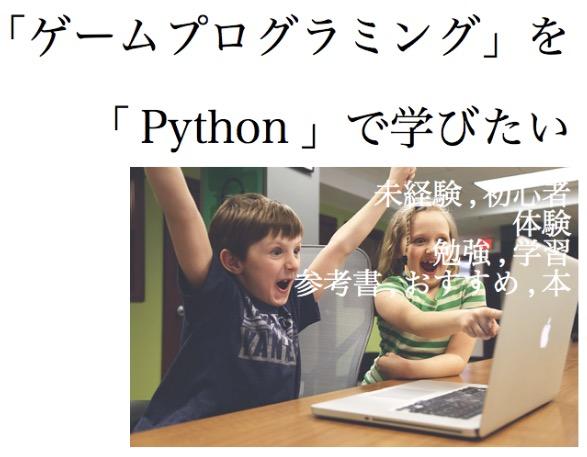 ゲームプログラミング Python おすすめ 本 2