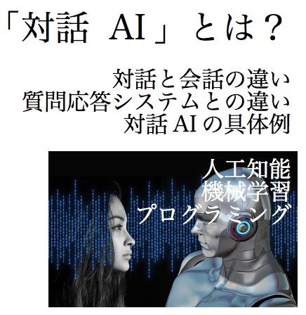 対話AIとは 対話と会話 質問応答システム 違い 具体例 2