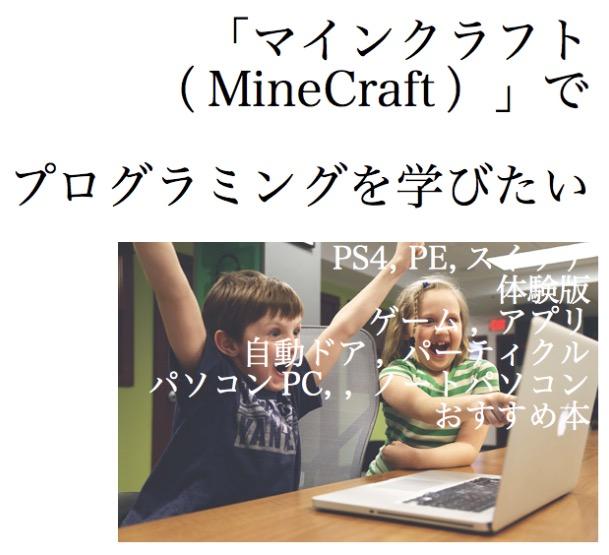 マインクラフト プログラミング おすすめ 本 2