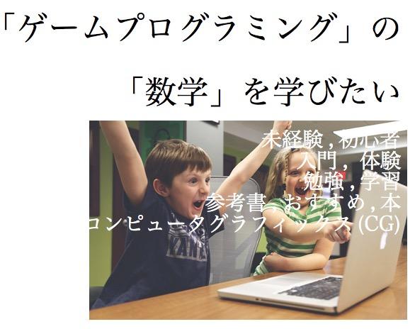 ゲームプログラミング 数学 物理 おすすめ 本 2