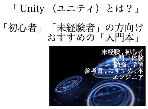 Unity ユニティ とは 初心者 未経験 入門 エンジニア おすすめ 本 入門書  参考書
