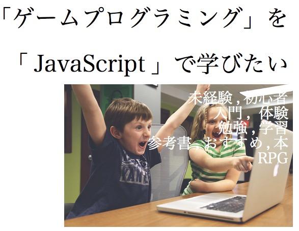ゲームプログラミング JavaScript 基礎 基本 入門 おすすめ 本 3