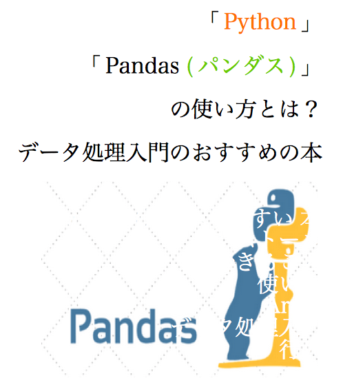 pandas データ分析 入門 使い方 ライブラリ活用入門 入門書 本 勉強