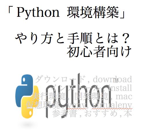 Python 環境構築 ダウンロード download インストール install 実行環境 開発環境 mac 仮想環境 venv virtualenv