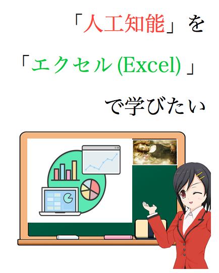 人工知能 エクセル Excel おすすめ 本 参考書