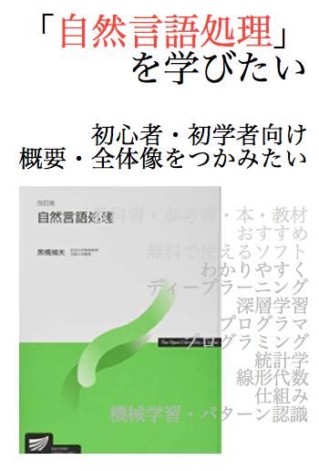 自然言語処理 改訂版 放送大学教材