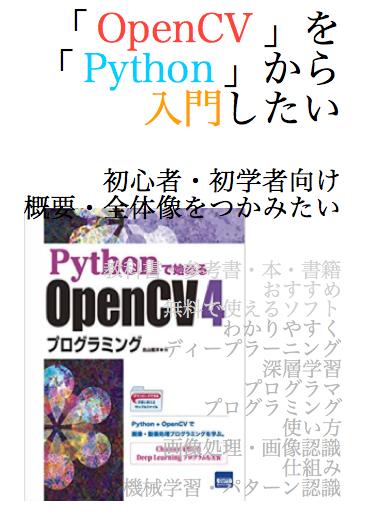 OpenCV 画像 認識 入門 本 書籍 python インストール 使い方 opencvとは ダウンロード 参考書 おすすめ