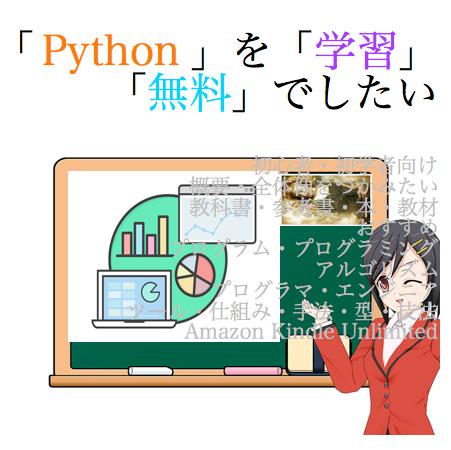Python 学習 無料 おすすめ 本 書籍 amazon kindle unlimited プログラミング データ分析 ゲーム アプリ 開発
