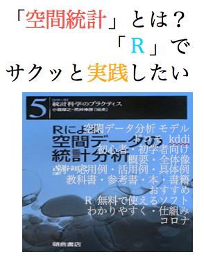 空間統計 r おすすめ 本 Rによる空間データの統計分析 統計科学のプラクティス