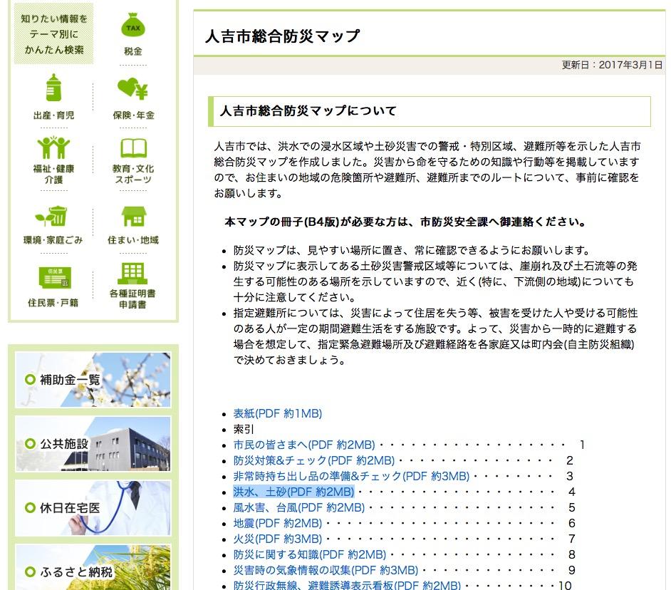 ハザードマップポータルサイト わがまちハザードマップ 使い方 11