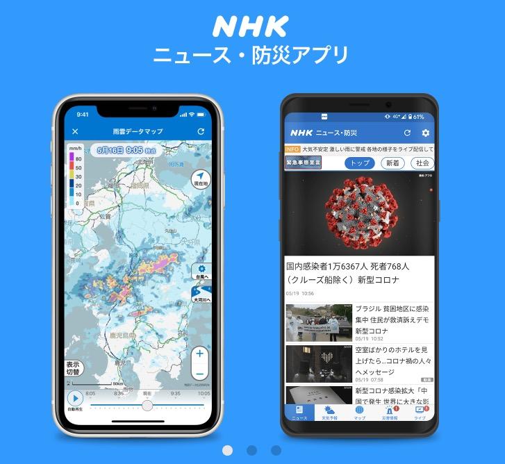 NHKニュース 防災アプリ