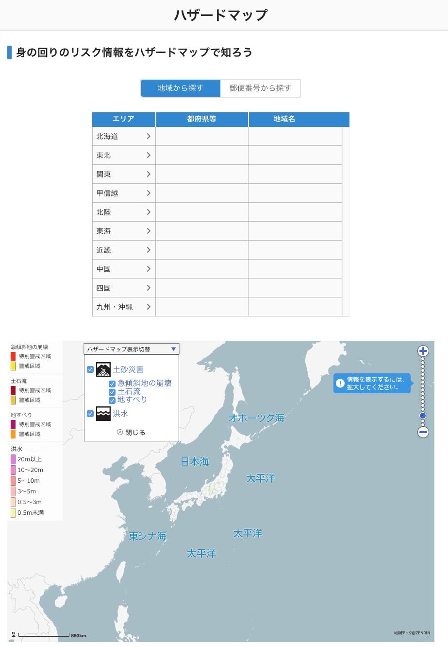 ハザードマップ NHK 1