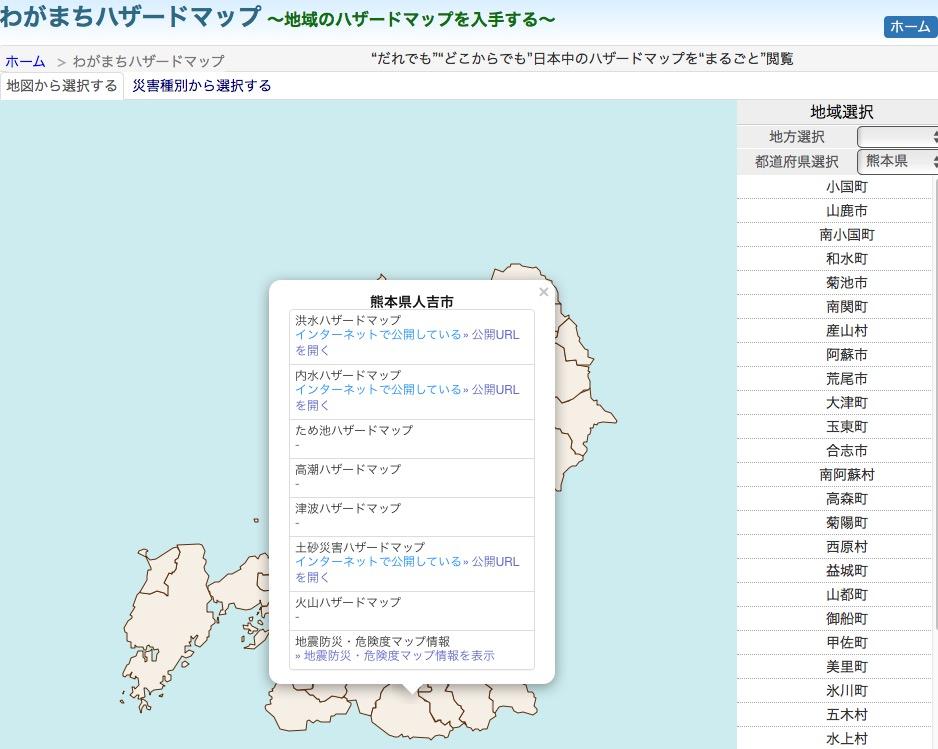 ハザードマップポータルサイト わがまちハザードマップ 使い方 13