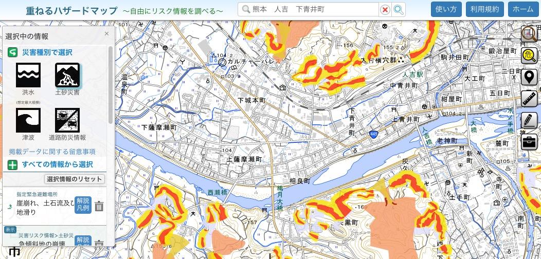ハザードマップポータルサイト 重ねるハザードマップ 使い方 土砂災害 15