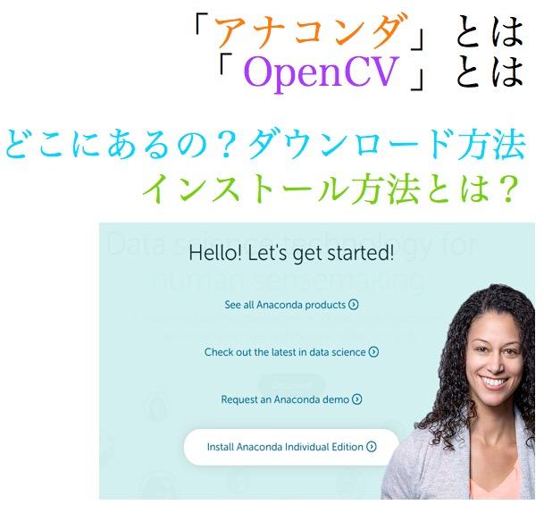 アナコンダ anaconda OpenCV ダウンロード インストール やり方