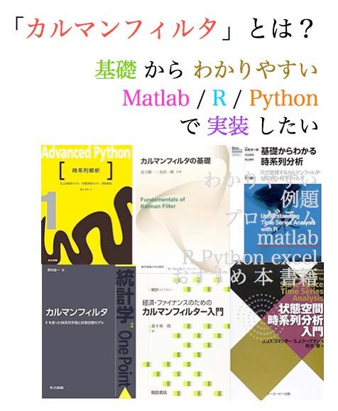 カルマンフィルタ とは 基礎 プログラム わかりやすい 書籍 本 おすすめ matlab python r