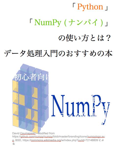 python numpy データ処理入門 おすすめ 本