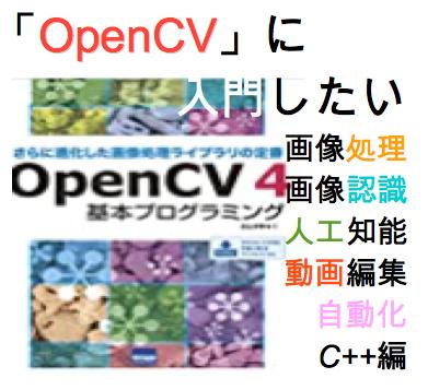 OpenCV おすすめ 本 C++ 2